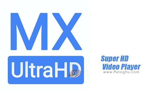 دانلود Super HD Video Player برای اندروید