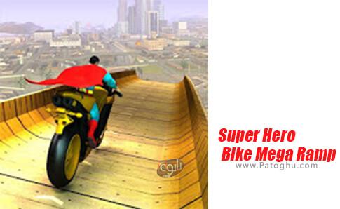 دانلود Super Hero Bike Mega Ramp برای اندروید