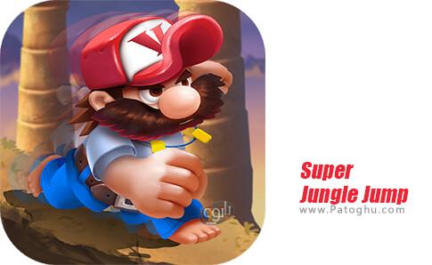 دانلود Super Jungle Jump برای اندروید