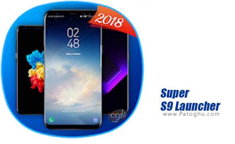 دانلود Super S9 Launcher برای اندروید