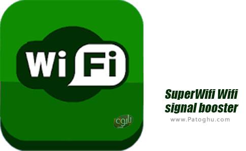 دانلود SuperWifi Wifi signal booster برای اندروید