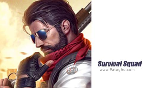دانلود Survival Squad برای اندروید