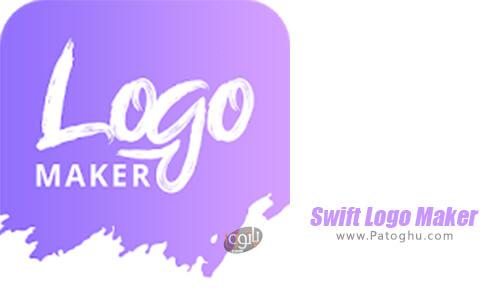 دانلود Swift Logo Maker برای اندروید