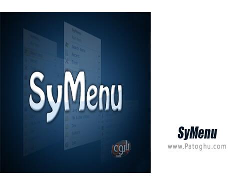 دانلود SyMenu برای ویندوز