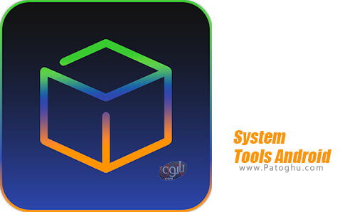 دانلود System Tools Android برای اندروید