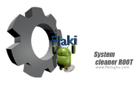 دانلود System cleaner ROOTبرای اندروید