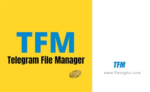 دانلود TFM برای اندروید