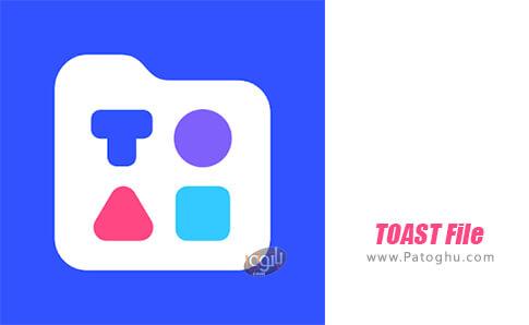 دانلود TOAST File برای اندروید