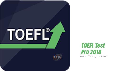 دانلود toefl test pro 2018 برای اندروید