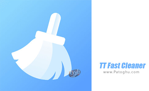 دانلود TT Fast Cleaner برای اندروید