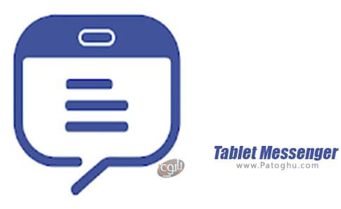 دانلود Tablet Messenger برای اندروید