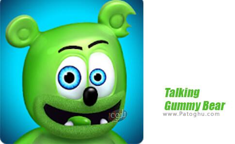 دانلود Talking Gummy Bear برای اندروید