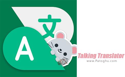 دانلود Talking Translator برای اندروید