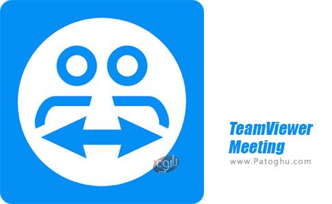 دانلود TeamViewer Meeting برای اندروید