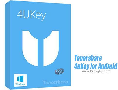 دانلود Tenorshare 4uKey for Android برای ویندوز