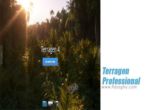 دانلود Terragen Professional برای ویندوز