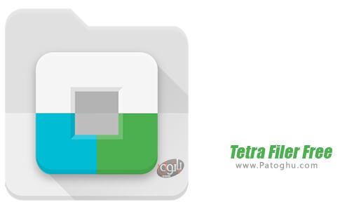 دانلود Tetra Filer Free برای اندروید