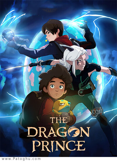 دانلود The Dragon Prince