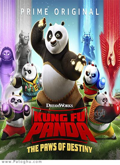 دانلود انیمیشن پاندای کنگ فو کار پنجه سرنوشت