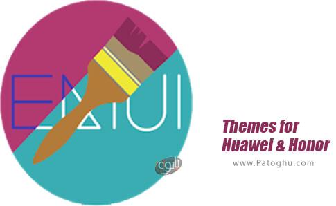 دانلود Themes for Huawei Honor برای اندروید