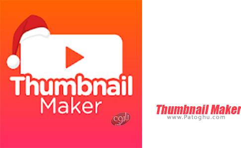 دانلود Thumbnail Maker برای اندروید