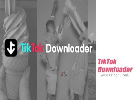 دانلود TikTok Downloader برای ویندوز