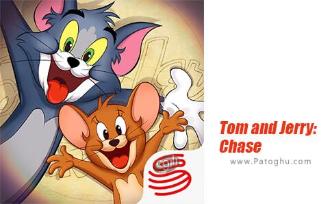 دانلود Tom and Jerry Chase برای اندروید