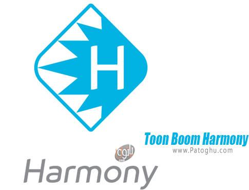 دانلود Toon Boom Harmony برای ویندوز