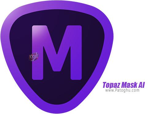 دانلود Topaz Mask AI برای ویندوز