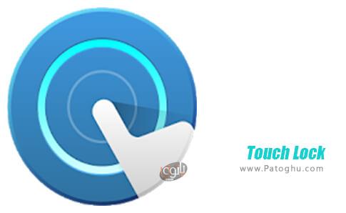 دانلود Touch Lock برای اندروید