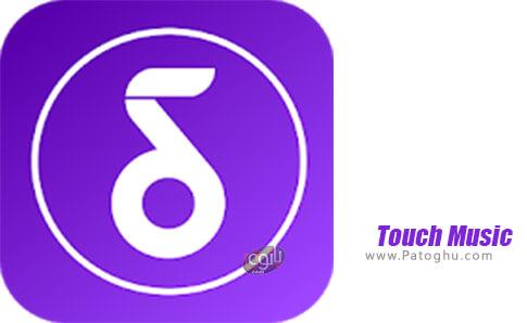 دانلود Touch Music برای اندروید