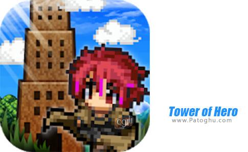دانلود Tower of Hero برای اندروید