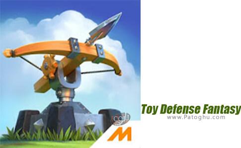 دانلود Toy Defense Fantasy برای اندروید