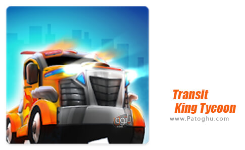 دانلود Transit King Tycoon برای اندروید
