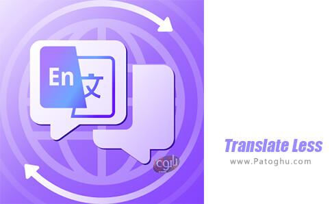 دانلود Translate Less برای اندروید