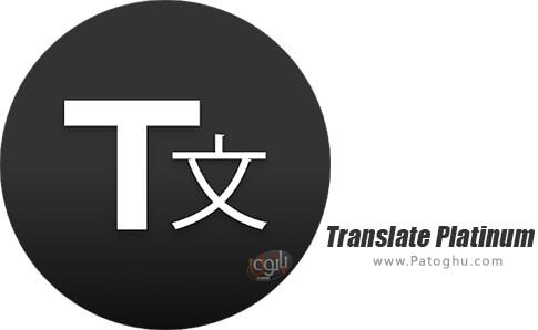 دانلود Translate Platinum برای اندروید
