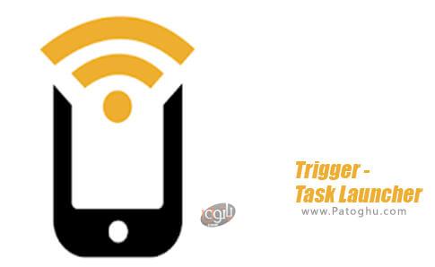 دانلود Trigger Task Launcher برای اندروید