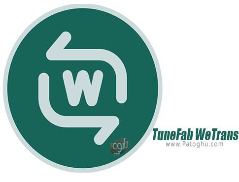 دانلود TuneFab WeTrans برای ویندوز