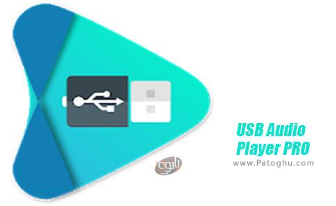دانلود USB Audio Player PRO برای اندروید