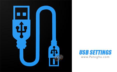 دانلود USB SETTINGS برای اندروید
