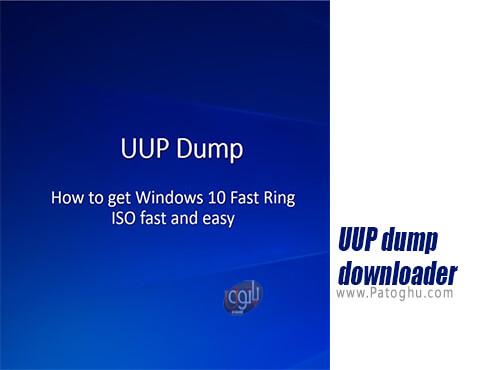 دانلود UUP dump downloader برای ویندوز