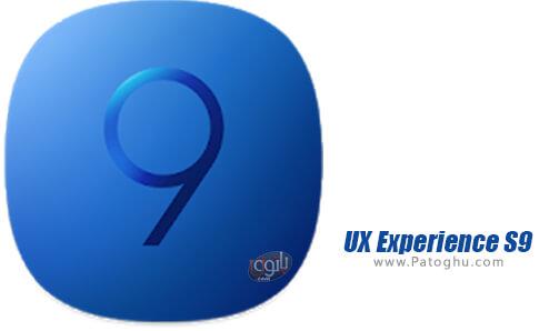 دانلود UX Experience S9 برای اندروید
