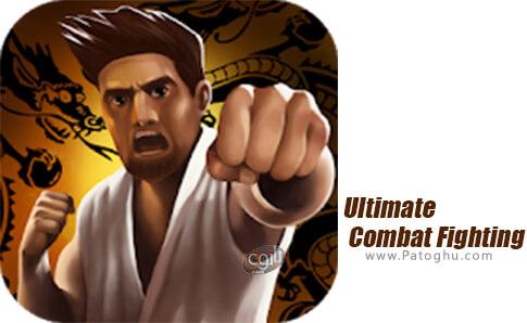 دانلود Ultimate Combat Fighting برای اندروید