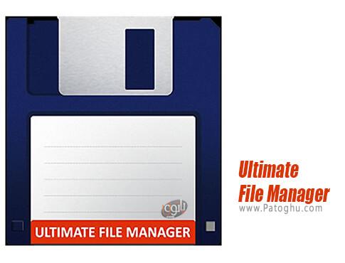 دانلود Ultimate File Manager برای ویندوز