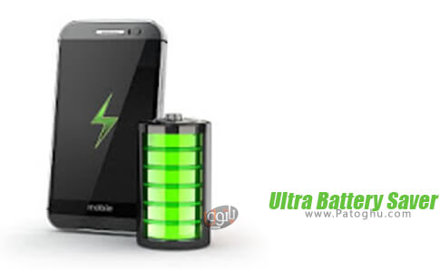 دانلود Ultra Battery Saver برای اندروید