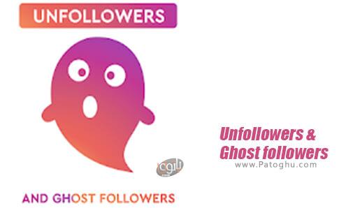 دانلود Unfollowers & Ghost Followers برای اندروید