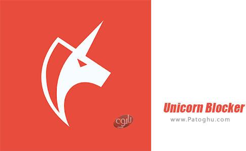 دانلود Unicorn Blocker برای اندروید