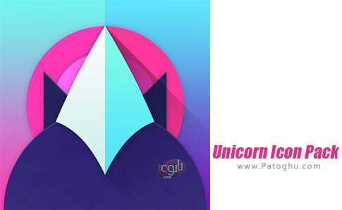 دانلود Unicorn icon Pack برای اندروید