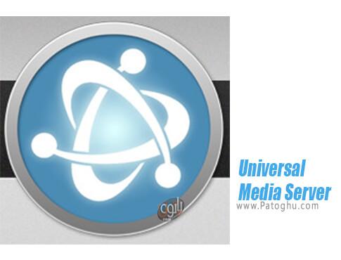 دانلود Universal Media Server برای ویندوز