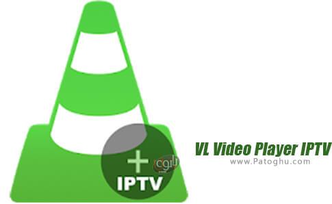 دانلود VL Video Player IPTV برای اندروید